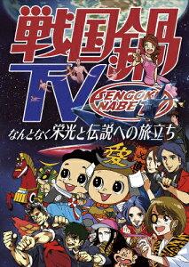 戦国鍋TV〜なんとなく歴史が学べる映像〜Blu-rayBOX|TVバラエティ|KIXF-340/8
