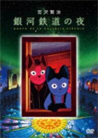 【送料無料】銀河鉄道の夜 DVD/アニメーション[DVD]【返品種別A】