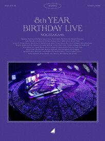 【送料無料】[枚数限定][限定版]8th YEAR BIRTHDAY LIVE(完全生産限定盤)【BD】/乃木坂46[Blu-ray]【返品種別A】