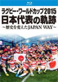 【送料無料】ラグビー・ワールドカップ2015 日本代表の軌跡 〜歴史を変えたJAPAN WAY〜【Blu-ray】/ラグビー[Blu-ray]【返品種別A】