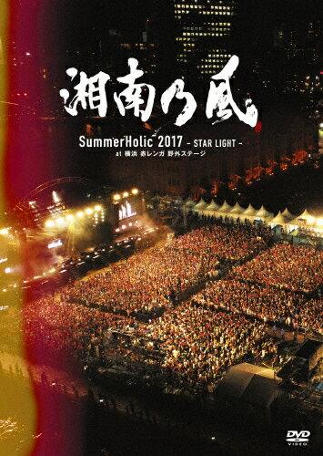 【送料無料】[限定版]SummerHolic 2017 -STAR LIGHT- at 横浜 赤レンガ 野外ステージ(初回限定盤)/湘南乃風[DVD]【返品種別A】