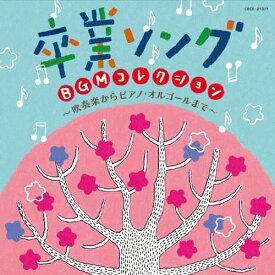 卒業ソング BGMコレクション 〜吹奏楽からピアノ・オルゴールまで〜/卒業式[CD]【返品種別A】