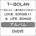 【送料無料】T-BOLAN 〜夏の終わりにBEST〜LOVE SONGS+1 & LIFE SONGS/T-BOLAN[CD+DVD]【返品種別A】
