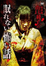怪談師 山口綾子の眠れない怖い話/山口綾子[DVD]【返品種別A】