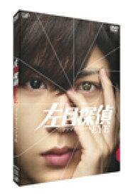 【送料無料】左目探偵EYE(ドラマスペシャル)/山田涼介[DVD]【返品種別A】