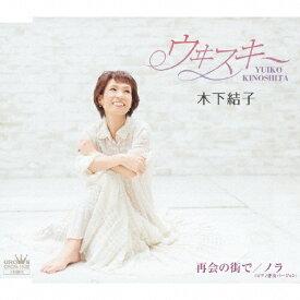 ウヰスキー/木下結子[CD]【返品種別A】