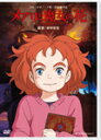 【送料無料】メアリと魔女の花 DVD/アニメーション[DVD]【返品種別A】