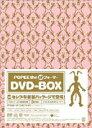 【送料無料】POPEE the ぱ フォーマー DVD-BOX/アニメーション[DVD]【返品種別A】