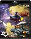 【送料無料】[先着特典付/初回仕様]「宇宙戦艦ヤマト」という時代 西暦2202年の選択【Blu-ray】/アニメーション[Blu-r…