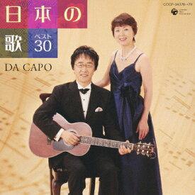 日本の歌 ベスト30/ダ・カーポ[CD]【返品種別A】