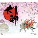 【送料無料】大神 オリジナル・サウンドトラック/ゲーム・ミュージック[CD]【返品種別A】