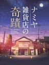 【送料無料】[先着特典付]ナミヤ雑貨店の奇蹟 豪華版【DVD】/山田涼介[DVD]【返品種別A】