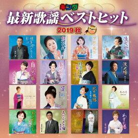 【送料無料】キング最新歌謡ベストヒット2019秋/オムニバス[CD]【返品種別A】