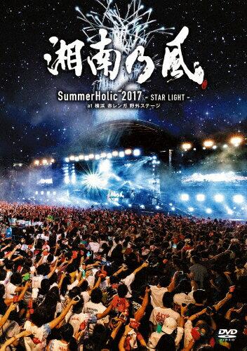 【送料無料】SummerHolic 2017 -STAR LIGHT- at 横浜 赤レンガ 野外ステージ/湘南乃風[DVD]【返品種別A】