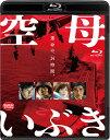 【送料無料】空母いぶき【Blu-ray】/西島秀俊[Blu-ray]【返品種別A】
