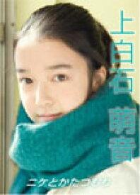 上白石萌音 〜ニケとかたつむり〜/上白石萌音[DVD]【返品種別A】