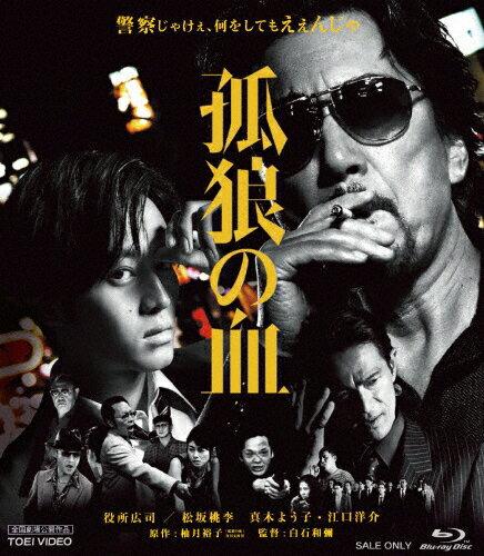 【送料無料】孤狼の血/役所広司[Blu-ray]【返品種別A】