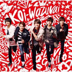 koi-wazurai【初回限定盤A】(CD+DVD)|King&Prince|UPCJ-9011