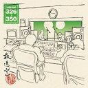 【送料無料】放送室 VOL.326〜350/松本人志,高須光聖[CD]【返品種別A】