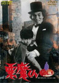 【送料無料】悪魔くん Vol.1/金子光伸[DVD]【返品種別A】