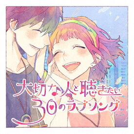 大切な人と聴きたい30のラブソング/オムニバス[CD]【返品種別A】