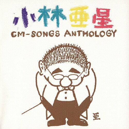 小林亜星CMソング・アンソロジー/CMソング[CD]【返品種別A】