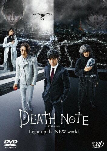 【送料無料】デスノート Light up the NEW world/東出昌大[DVD]【返品種別A】