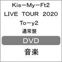 【送料無料】[先着特典付]Kis-My-Ft2 LIVE TOUR 2020 To-y2(通常盤/DVD+CD2枚組)[初回仕様]/Kis-My-Ft2[DVD]【返品種…