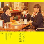 バレッタ(Type-A)|乃木坂46|SRCL-8423/4