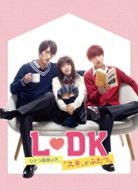 【送料無料】L・DK ひとつ屋根の下、「スキ」がふたつ。【DVD】/上白石萌音,杉野遥亮,横浜流星[DVD]【返品種別A】
