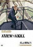 [枚数限定]007/美しき獲物たち【TV放送吹替初収録特別版】/ロジャー・ムーア[DVD]【返品種別A】