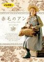 【送料無料】赤毛のアン DVDBOX 1/ミーガン・フォローズ[DVD]【返品種別A】