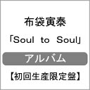【送料無料】[限定盤][先着特典付]Soul to Soul(初回生産限定盤)/布袋寅泰[CD+DVD]【返品種別A】