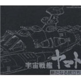 【送料無料】宇宙戦艦ヤマト 新たなる旅立ち/ヤマトよ永遠に(SPACE BATTLESHIP YAMATO ETERNAL EDITION No.5.6)/アニメ主題歌[CD]【返品種別A】