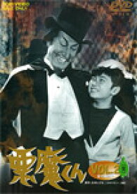 【送料無料】悪魔くん Vol.2/金子光伸[DVD]【返品種別A】