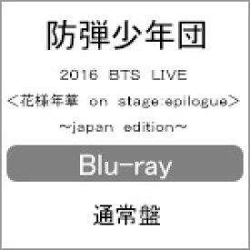【送料無料】2016 BTS LIVE<花様年華 on stage:epilogue>〜japan edition〜(Blu-ray)/BTS (防弾少年団)[Blu-ray]【返品種別A】