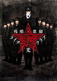 【送料無料】残酷歌劇『ライチ☆光クラブ』/中村倫也[DVD]【返品種別A】