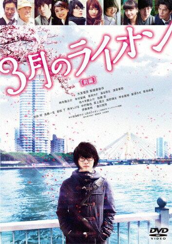 【送料無料】3月のライオン[前編]DVD 通常版/神木隆之介[DVD]【返品種別A】