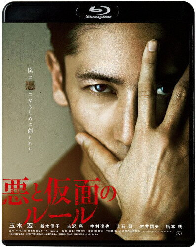 【送料無料】悪と仮面のルール/玉木宏[Blu-ray]【返品種別A】