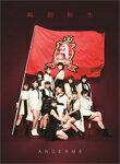 【送料無料】[限定盤][先着特典付]輪廻転生〜ANGERME Past, Present & Future〜(初回生産限定盤A)/アンジュルム[CD+Blu-ray]【返品種別A】
