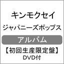 【送料無料】[限定盤][先着特典付]ジャパニーズポップス(初回生産限定盤)/キンモクセイ[CD+DVD]【返品種別A】