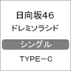 [上新オリジナル特典付/初回仕様]ドレミソラシド(TYPE-C)/日向坂46[CD+Blu-ray]【返品種別A】