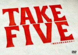 【送料無料】TAKE FIVE〜俺たちは愛を盗めるか〜 DVD-BOX/唐沢寿明[DVD]【返品種別A】