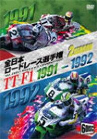 【送料無料】1991/1992全日本ロードレース選手権 TT-F1コンプリート 2タイトルセット〜全戦収録〜/モーター・スポーツ[DVD]【返品種別A】
