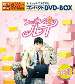 【送料無料】[枚数限定][限定版]ショッピング王ルイ スペシャルプライス版コンパクトDVD-BOX1<期間限定>/ソ・イングク[DVD]【返品種別A】