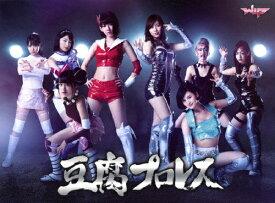 【送料無料】豆腐プロレス 通常版 DVD BOX/宮脇咲良[DVD]【返品種別A】