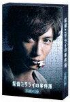 【送料無料】探偵ミタライの事件簿 星籠の海 Blu-ray/玉木宏[Blu-ray]【返品種別A】