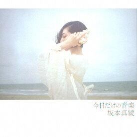 【送料無料】[限定盤]今日だけの音楽(初回限定盤)/坂本真綾[CD+Blu-ray]【返品種別A】