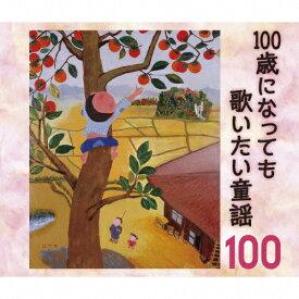 【送料無料】100歳になっても歌いたい童謡〜おじいちゃん・おばあちゃんが選んだ100のうた/オムニバス[CD]【返品種別A】