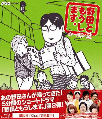 【送料無料】野田ともうします。 シーズン2/江口のりこ[Blu-ray]【返品種別A】
